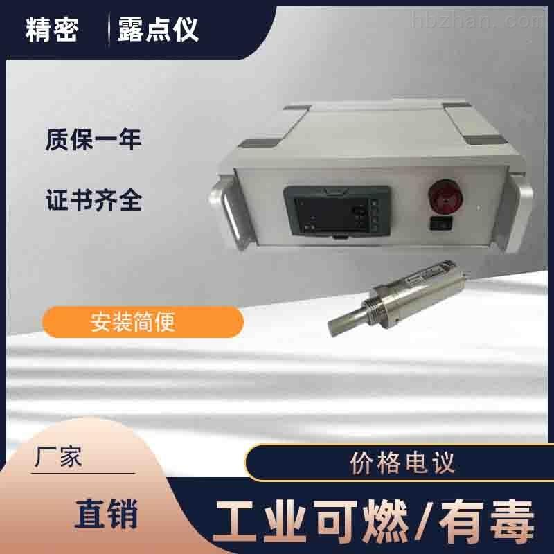 在线式便携式氧气露点仪