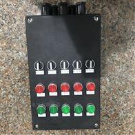 BXK-防爆防腐按鈕控制箱