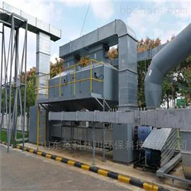 YKLC-6352喷漆废气处理设备 工艺简单净化率高
