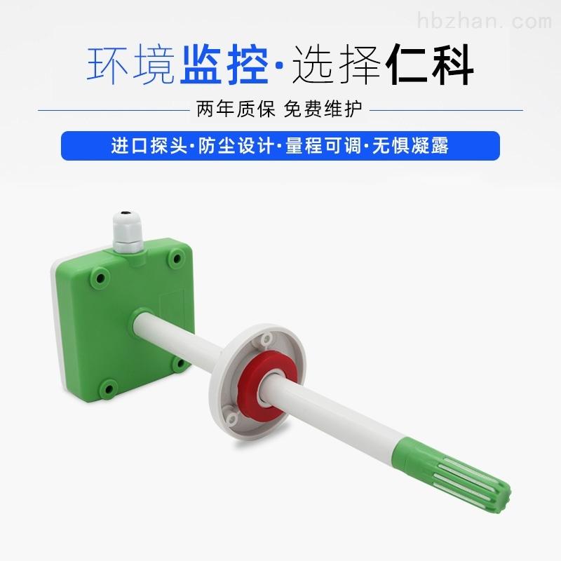 建大仁科管道型温湿度传感器新风空调风管式
