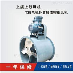 T35-11.2-34944m³/h-4KW电机外置轴流风机T35-11.2可定制防腐防爆