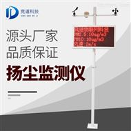JD-YC08扬尘在线监测仪系统设置