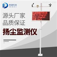 JD-YC07扬尘在线监测平台系统建设方案