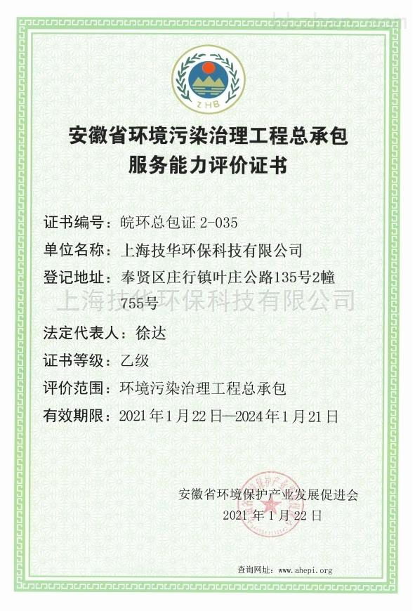环境污染总承包证书