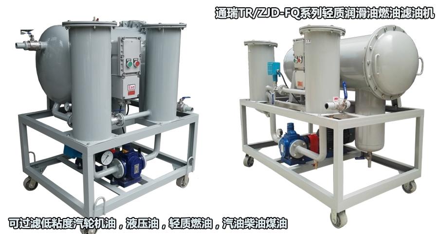 聚结分离轻质油燃油脱水滤油机|柴油滤油机|煤油过滤机