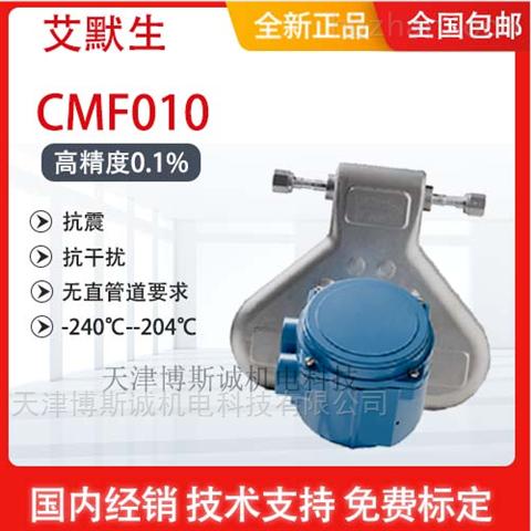 艾默生CMF010M313质量流量计原装
