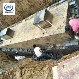 HS-DM地埋式一体化污水处理设备生产厂家