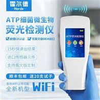 HED-ATP手持式细菌检测仪器价格