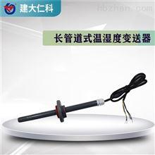 RS-WS-N01-9L建大仁科长管道式温湿度变送器现货供应
