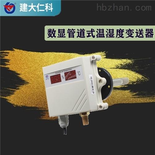 建大仁科数显管道式温湿度变送器 直销