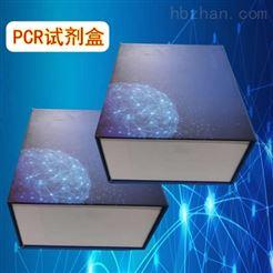 50次PCR核酸檢測試劑盒