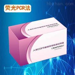 50次PCR擴增試劑盒