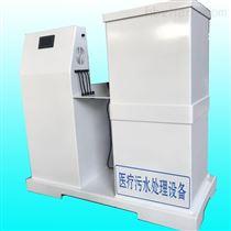 HZ-KQY口腔醫院一體化污水處理設備