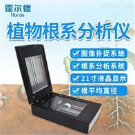 HED-WinRHIZO植物根系扫描系统