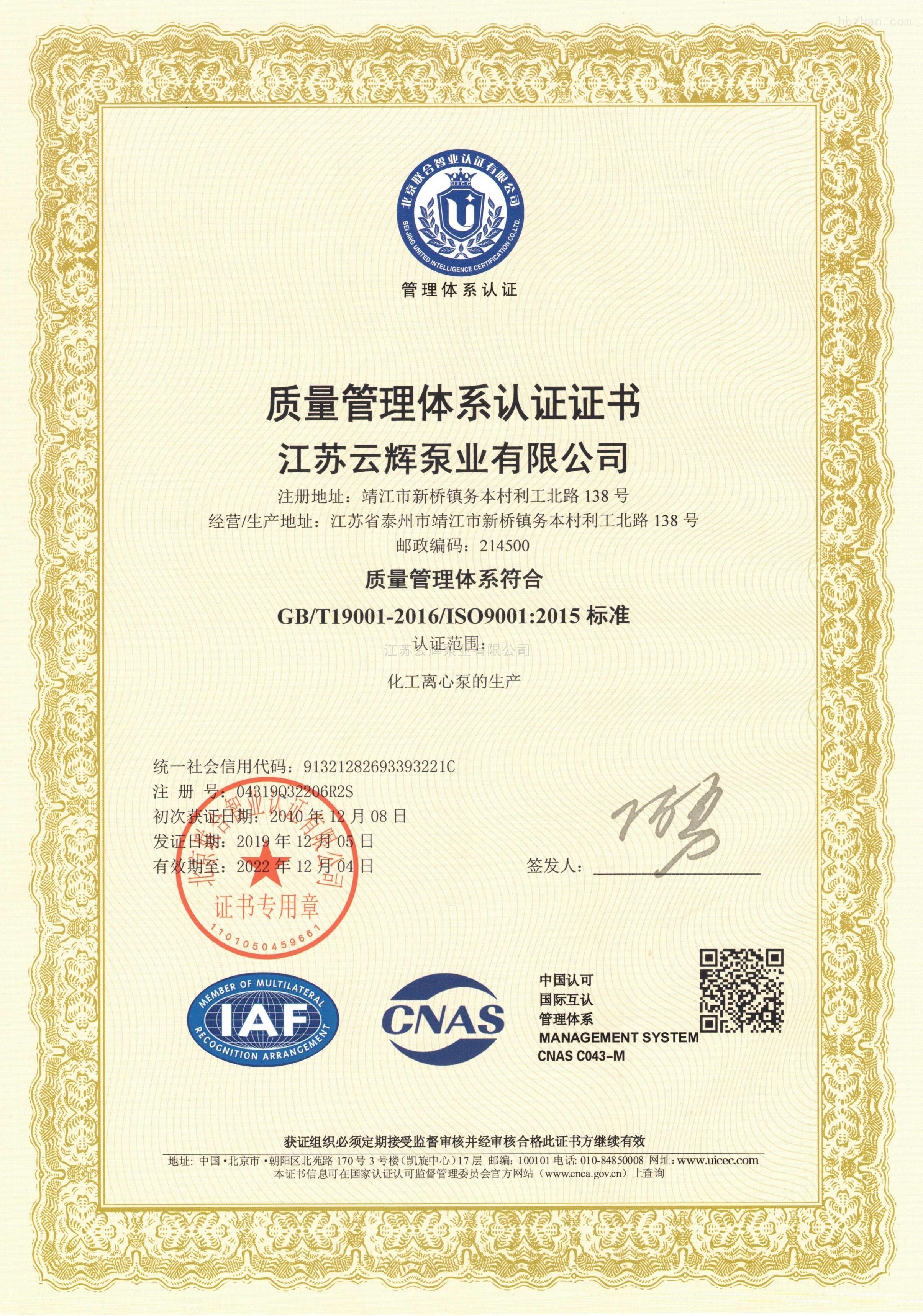 质量认证(中文)