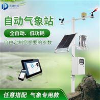 JD-QC9小型工业气象站