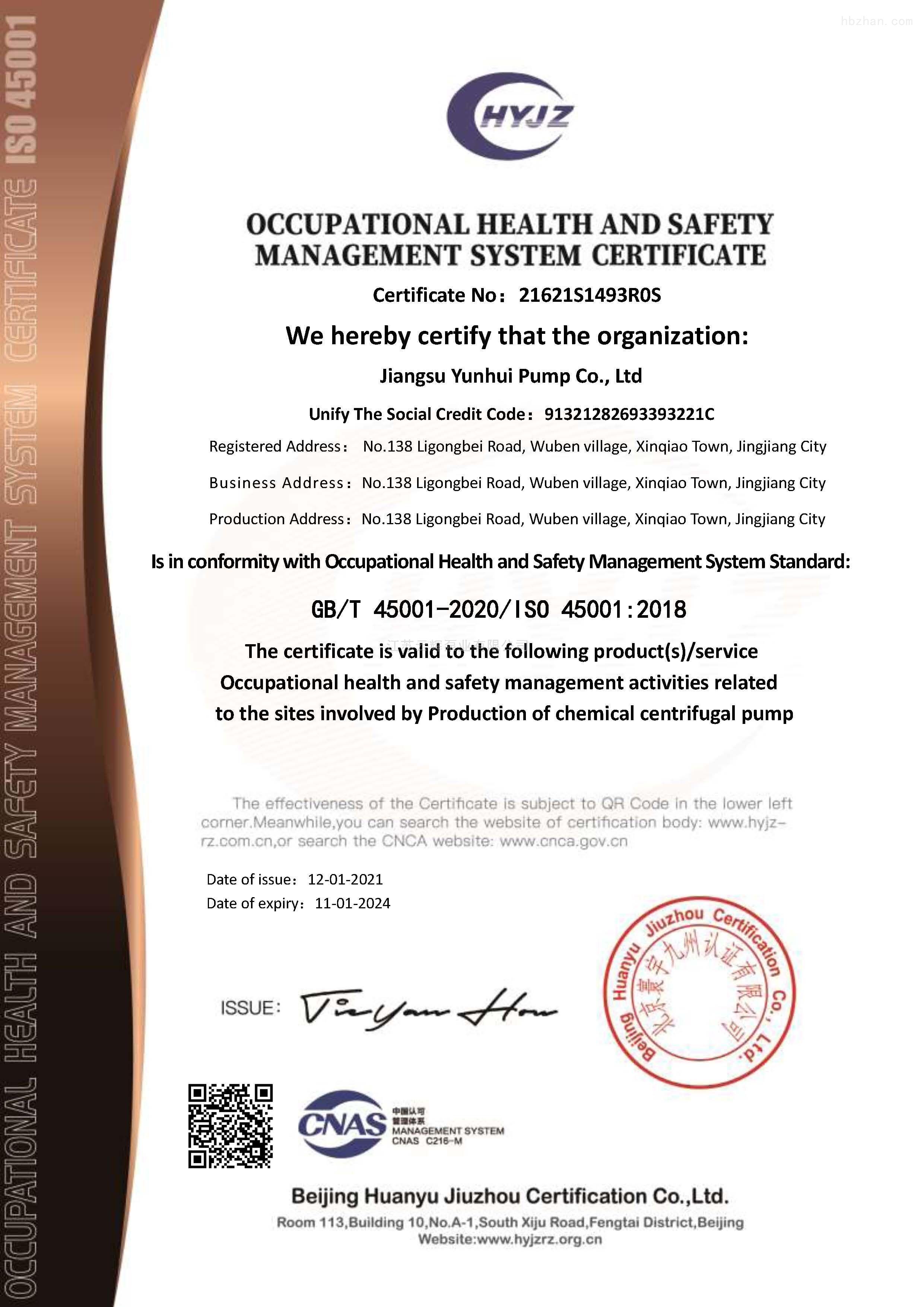 职业健康安全管理体系认证证书英文带标OHSMS