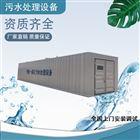 RCYTH一体化地埋式污水处理设备