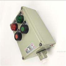 原料化工厂BZC-A3D2K1L挂式安装防爆操作柱