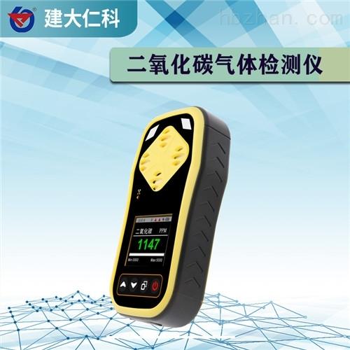 建大仁科二氧化碳气体检测仪灵敏度高