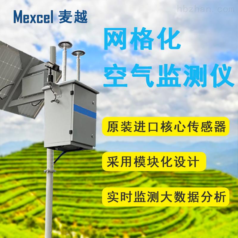 四气两尘城市空气质量微型监测站