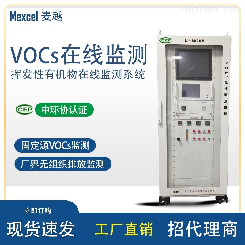 挥发性有机物vocs在线监测设备 FID