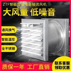 NDF-6F/ZS-11390m³/h-750WSTF-6F变电站智能温控风机NDF/ZTF304材质