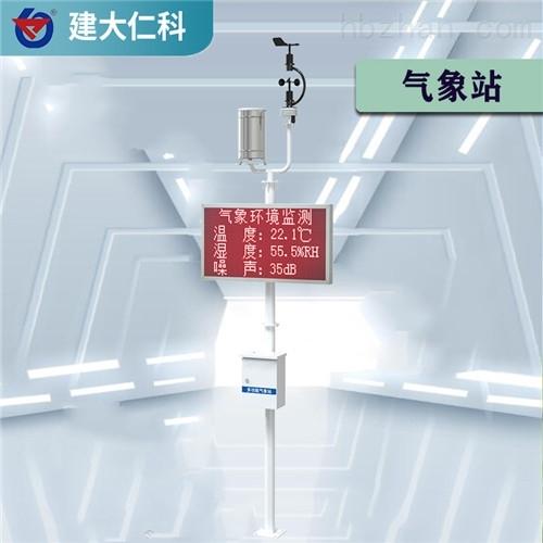 建大仁科 一体式室外环境气象站厂家