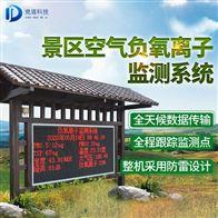 JD-FYLZ景区生态环境监测站