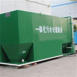 化工制药地埋污水设备