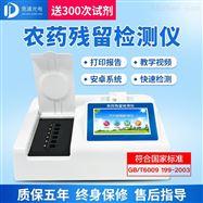 JD-NC12果蔬農殘檢測儀