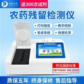 JD-NC06食品农残检测仪品牌排行榜