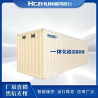 HC-Mag污水处理脱氮除磷磁混凝沉淀技术