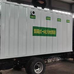北京mbr膜一体化污水处理设备