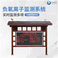 JD-FYLZ大氣負氧離子監測係統報價