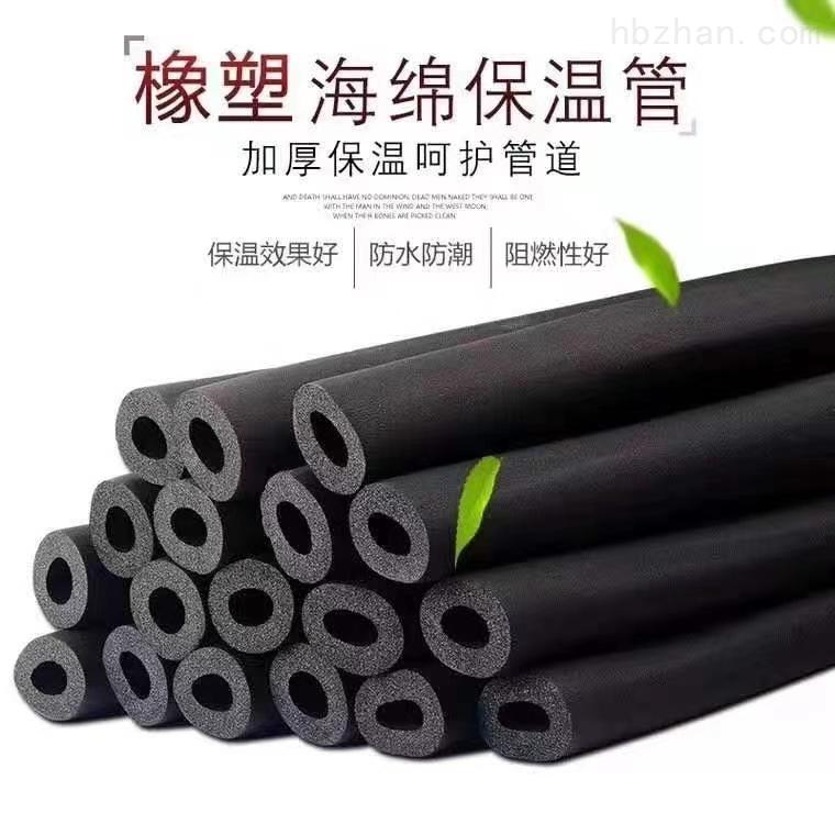 B2级橡塑保温管厂家诚信企业