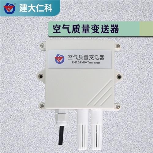 建大仁科空气质量变送器颗粒物浓度传感器