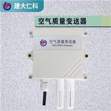 RS-PM-N01-2建大仁科空气质量变送器颗粒物浓度传感器
