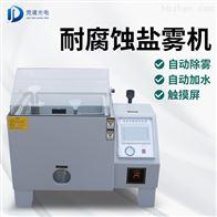 JD-YW160C盐雾测试机