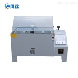 FT-YW60C温湿度复合式盐雾机