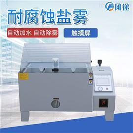 FT-YW60C复合盐雾机