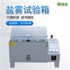 FT-YW60C复合式盐雾机