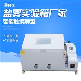 FT-YW60C盐雾机品牌