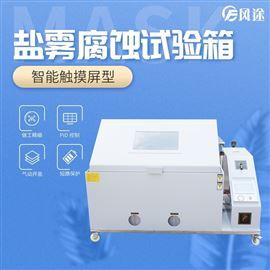 FT-YW60C大型盐雾机