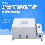 FT-YW160C腐蚀老化试验机