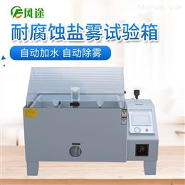 FT-YW120C小型盐雾腐蚀试验箱