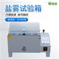 FT-YW90C大型盐雾腐蚀试验箱