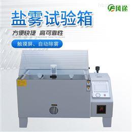FT-YW120C盐雾循环腐蚀试验箱