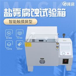 FT-YW120C中性盐雾腐蚀试验箱