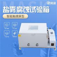 FT-YW90C高标准循环腐蚀盐雾试验箱